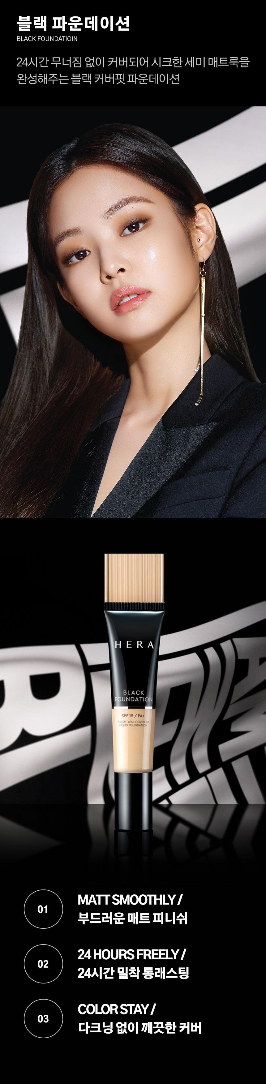 헤라(HERA) 블랙 파운데이션 35ml+[사은품 증정]
