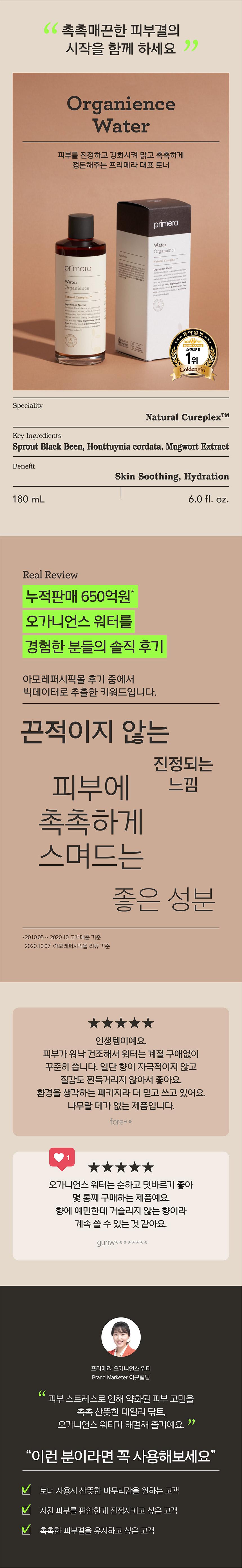 프리메라(PRIMERA) 오가니언스 2종 + [사은품증정]